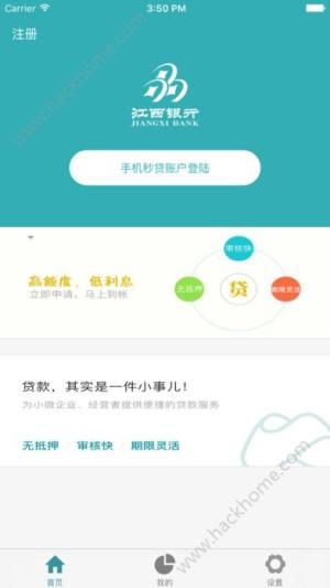 江西银行手机秒贷官方版图1