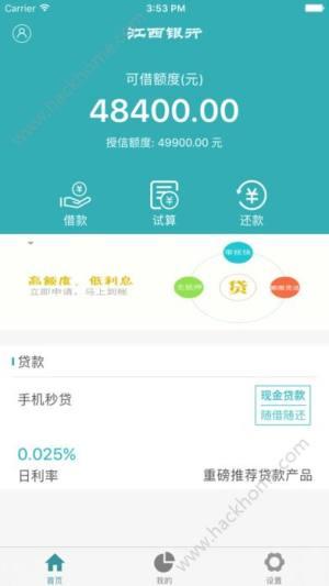 江西银行手机秒贷官方版图3