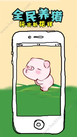 全民养猪app图1