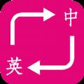 中英语音翻译app软件下载安装 v2.0.1001