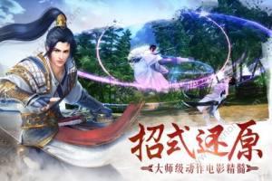 剑雨江湖iOS版图1