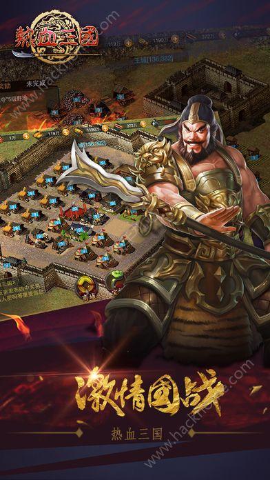 热血三国09版官网游戏正版下载图1: