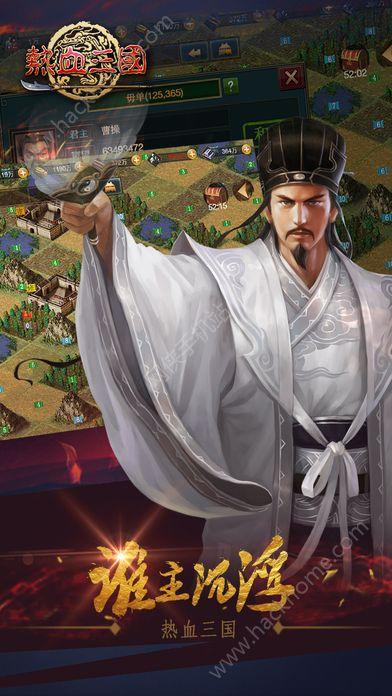 热血三国09版官网游戏正版下载图3: