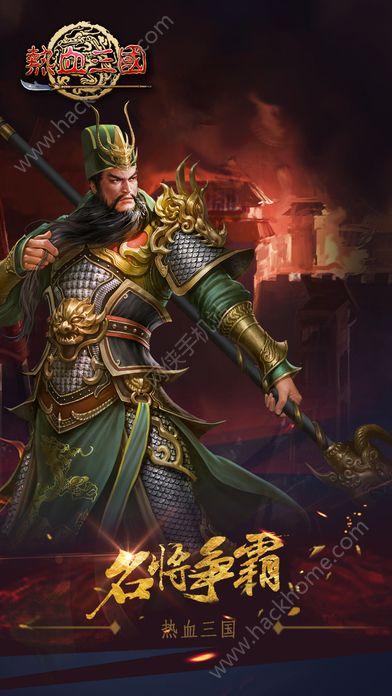 热血三国09版官网游戏正版下载图5: