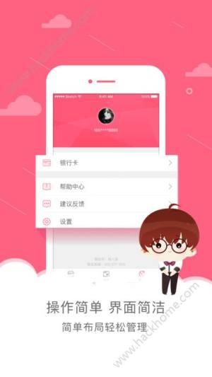 丽人荟app图1