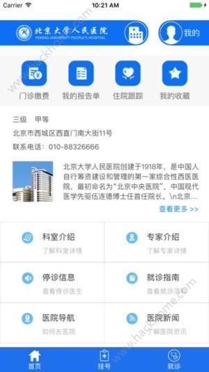 北京大学人民医院app图1