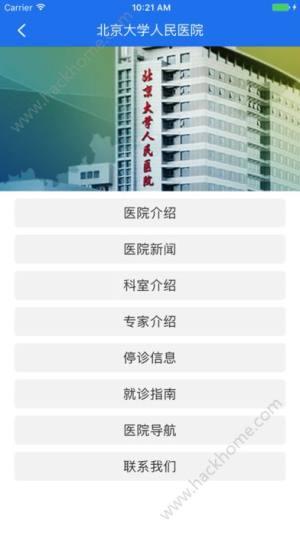 北京大学人民医院app图3