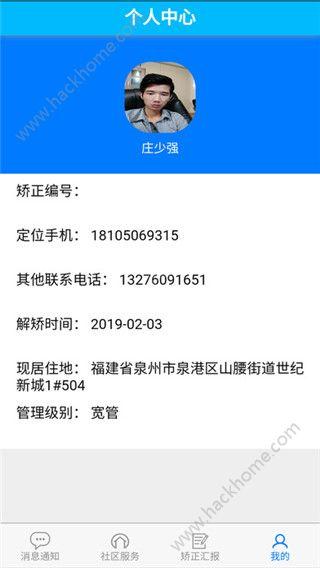 社区矫正系统平台app下载手机版图1: