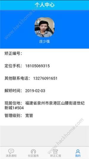 社区矫正系统app图1