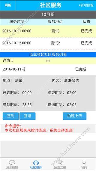 社区矫正系统平台app下载手机版图5: