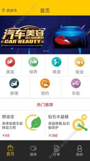 阳光车生活app图1