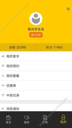 阳光车生活app图5
