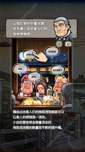 关东煮故事2最新版图3