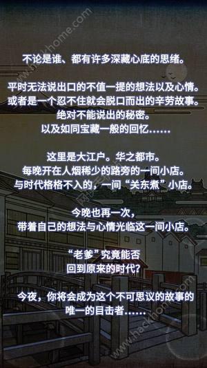 关东煮故事2最新版图5