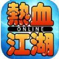 热血江湖外传online苹果版