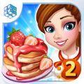 明星大厨2游戏手机版下载 v1.0.0