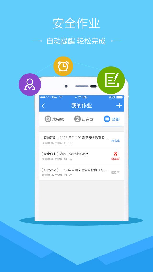 2020年衢州市中小学生预防电信诈骗教育专题官网登陆入口图片1