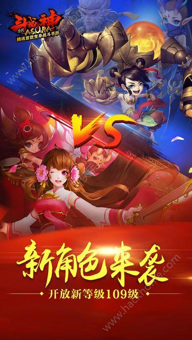 全民斗战神手游官网iOS版图1: