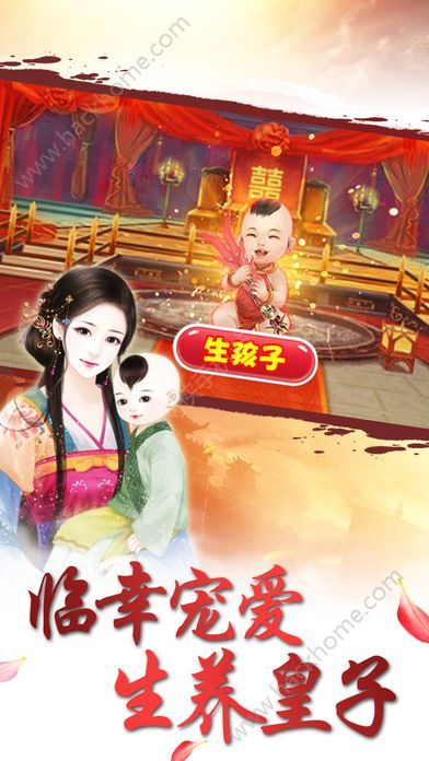 今夜谁侍寝官方网站游戏正版图3: