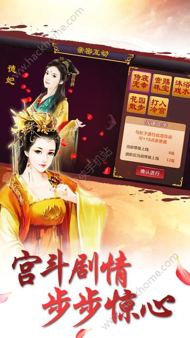 今夜谁侍寝官方网站游戏正版图5: