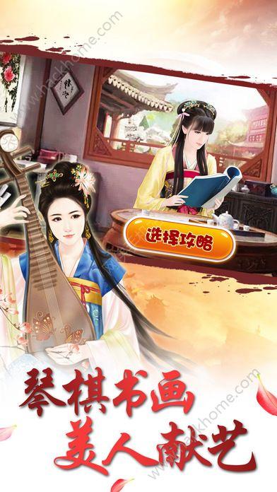 今夜谁侍寝官方网站游戏正版图4:
