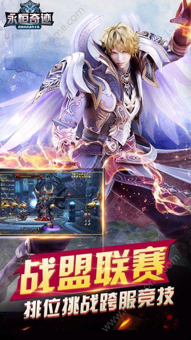 永恒奇迹王者之战官方网站手机游戏图3:
