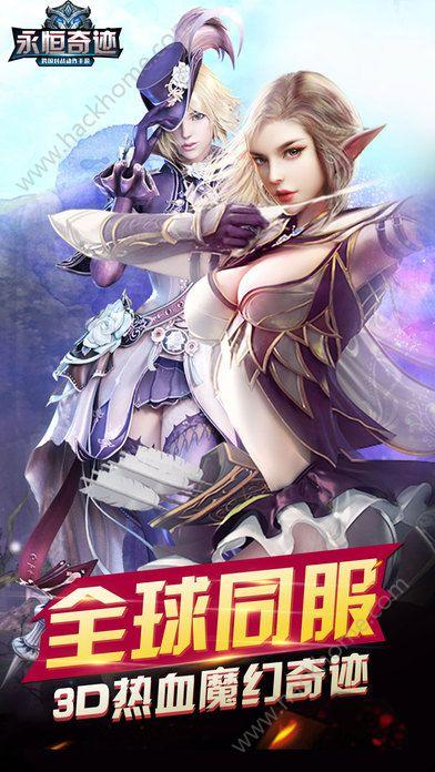 永恒奇迹王者之战官方网站手机游戏图1: