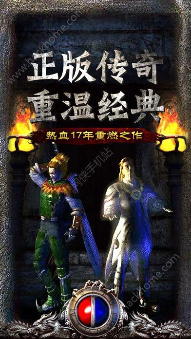 复古王者传奇官方网站手机游戏图1: