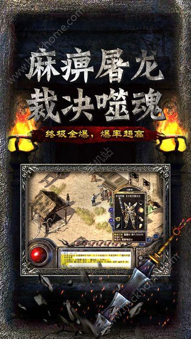 复古王者传奇官方网站手机游戏图3: