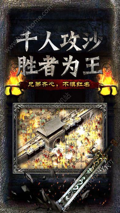 复古王者传奇官方网站手机游戏图5: