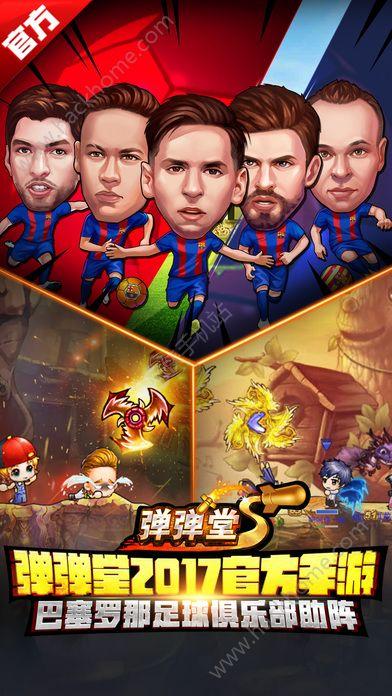 弹弹堂S一周年活动版本官网最新版图1: