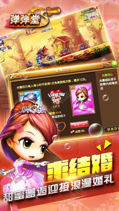 弹弹堂S一周年活动版本官网最新版图3: