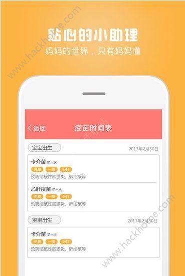妈妈孕育官网app下载手机版图1: