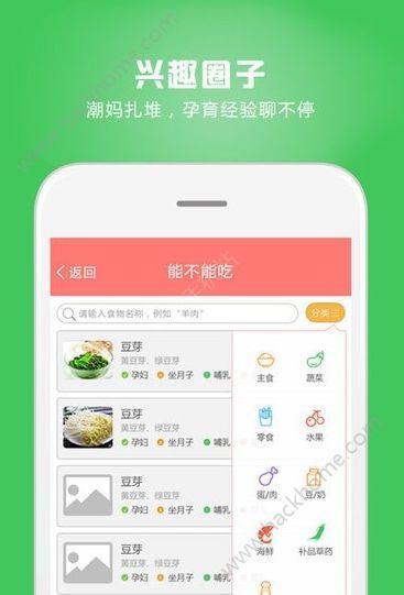妈妈孕育官网app下载手机版图3: