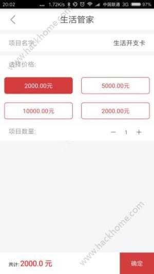 中资盛世app图3