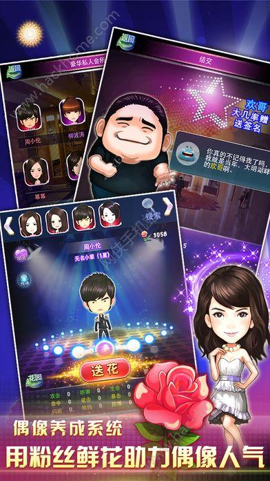 明星卡牌游戏下载官方IOS手机版图3: