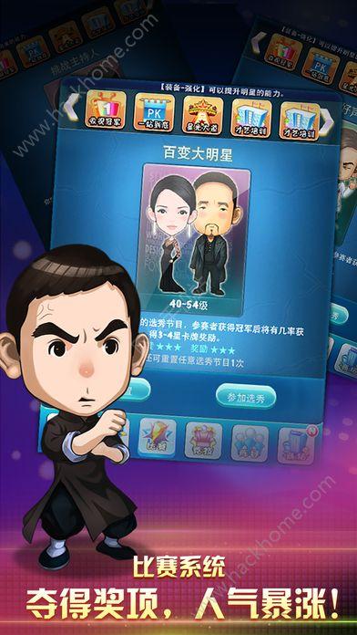 明星卡牌游戏下载官方IOS手机版图5: