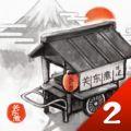 关东煮故事2