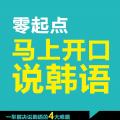 马上开口说韩语app官方最新手机版下载 v2.22.116