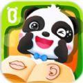 宝宝巴士宝宝学身体部位无限金币破解版(Baby Panda Learns Body Parts) v8.12.00.00