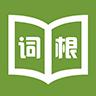 词根词缀记忆字典app下载安装 v4.7.6