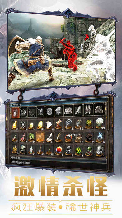 黑魂手机游戏官方网站图4:
