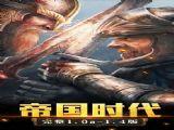 帝国王朝罗马时代手机游戏IOS官方下载 v1.0