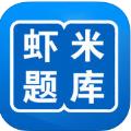 虾米题库官方版