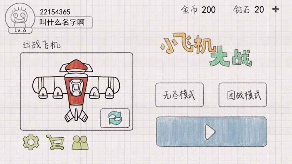 小飞机大战官方iOS苹果版童趣版图2: