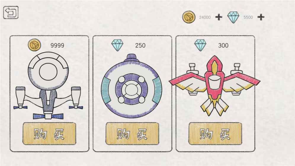 小飞机大战官方iOS苹果版童趣版图4: