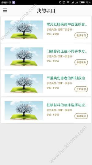 医爱网继续教育手机版图3