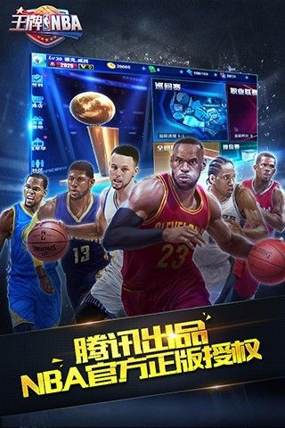 腾讯王牌NBA手游官方网站下载图1: