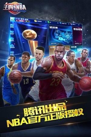 王牌NBA手游官网图1