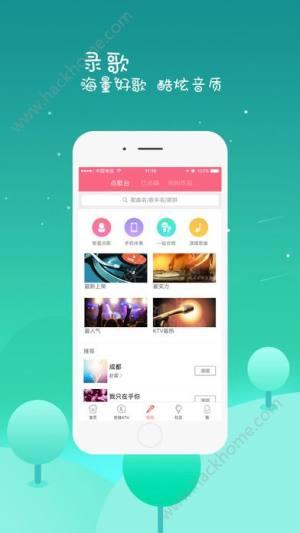 全来K歌app图1